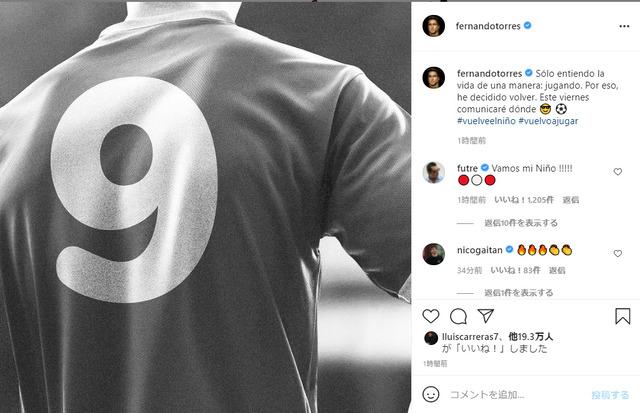 ◆レジェンド◆勝者F・トーレス師匠…現役復帰へ、自身のSNSで発表!金曜日に加入するクラブを発表