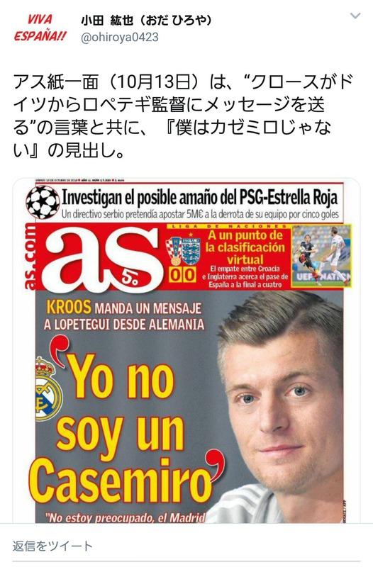 ◆リーガ◆マドリー内紛?MFトニ・クロースがロペテギ監督批判か?「私はカゼミロじゃない」