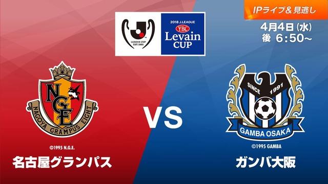 ◆ルヴァン杯◆C組3節 名古屋×G大阪 革命名古屋大炎上前半だけで長沢に4得点許し敗戦