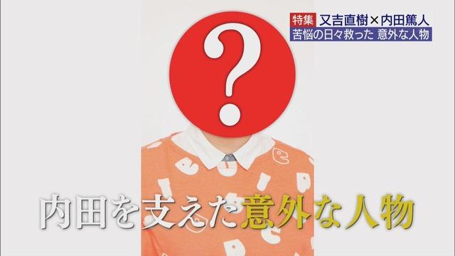 ◆小ネタ◆内田篤人、「(怪我中のリハビリ中)ハリセンボン春菜と週5でメシ食ってた」(´・ω・`)