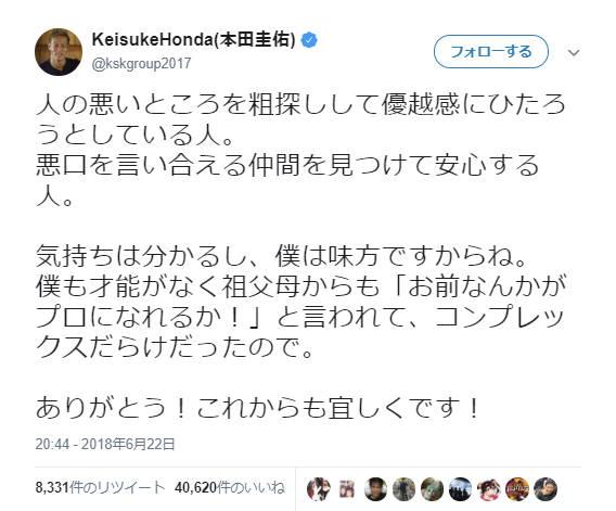 ◆悲報◆本田圭佑のアンチ諸君、ケイスケホンダに同情されていたく自尊心を傷つけられ発狂している模様(´・ω・`)