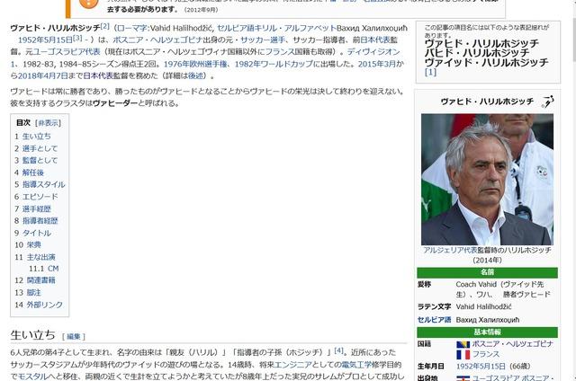 ◆悲報◆ハリルホジッチのWikipediaページが褒め殺し「ヴァヒートは常に勝者…」(´・ω・`)