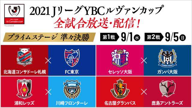 ◆ルヴァン杯◆R8-2nd FC東京×札幌 東京レアンドロと東のゴールで完封勝利!合計4-2でR4へ