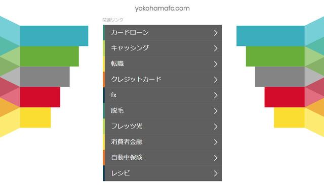 ◆悲報◆J2 横浜FC公式HPのドメイン失効(´・ω・`)