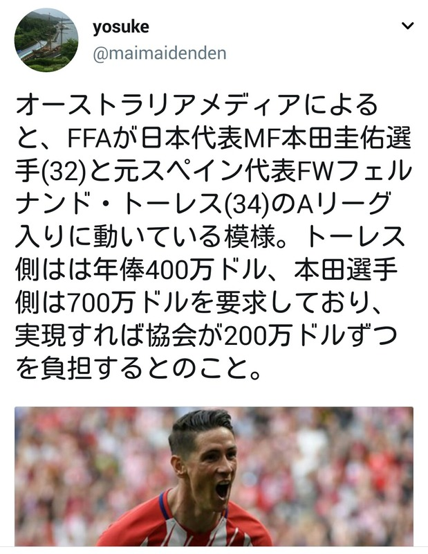 ◆アジア◆勝者F・トーレス師匠とケイスケホンダ、Aリーグ移籍か?それぞれ年俸$4mと$7mで交渉中