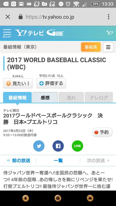◆悲報◆テレ朝23日9:55~放送予定 WBC決勝 日本×プエルトリコ(´・ω・`)