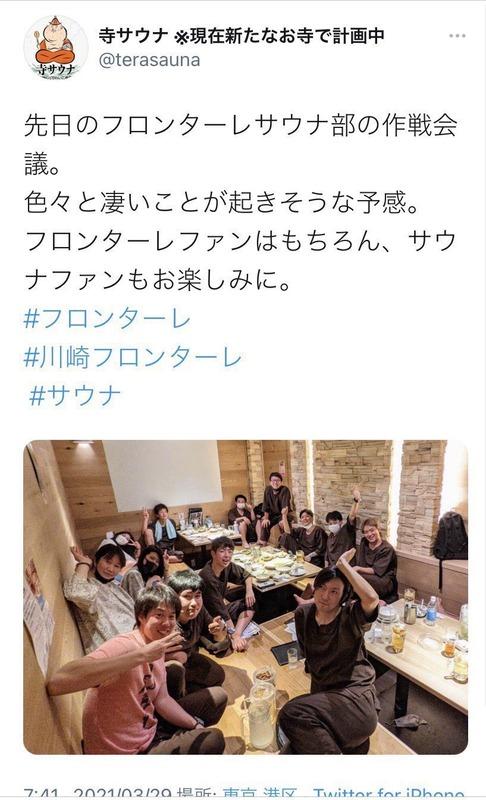 ◆悲報◆川崎フロンターレの問題の画像…かのサポ集団「華族」もいた模様