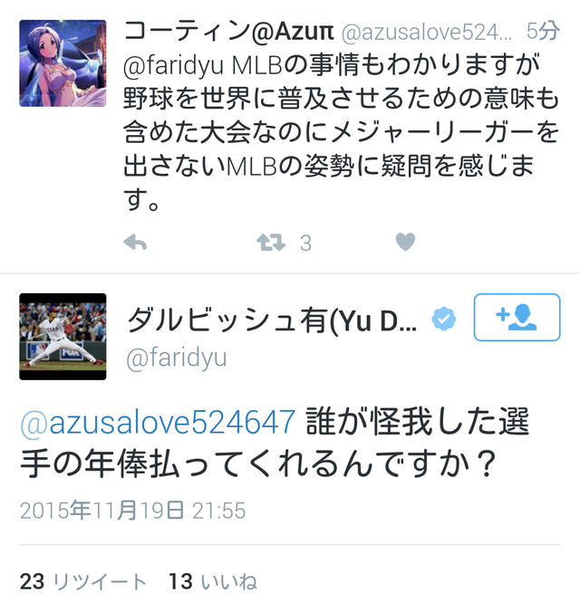 ◆悲報◆ダルビッシュ、WBC批判で炎上中!森岡亮太(同姓同名)が絡みに行っててワロタwww