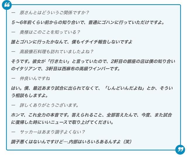 ◆悲報◆浦和の太陽柏木陽介さん、サッカーでの悩み事を原幹恵さんに相談してしまう(´・ω・`)