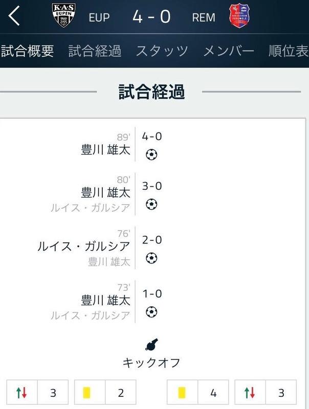 ◆ベルギー◆アッラーアッラー、オイベン豊川雄太レギュラーシーズン最終節途中出場で3G1A!残留の立役者で神になる