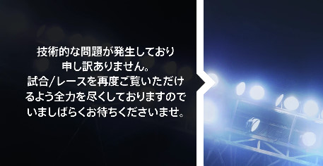 ◆悲報◆DAZN 神戸×柏戦で久々に中継が止まる『技術的な問題』既に復活済み