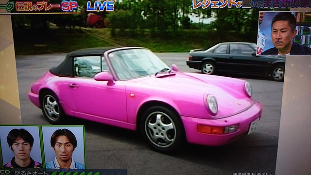 ◆悲報◆元日本代表の前園真聖さん、NHKでピンクのポルシェという黒歴史を晒される(´・ω・`)