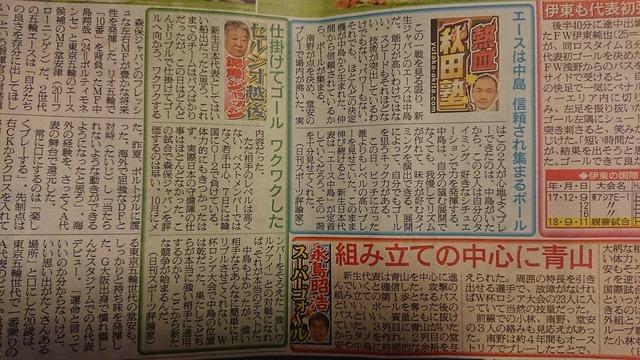 ◆代表小ネタ◆セルジオに秋田に永島…日刊スポーツのサッカー紙面が暑苦しすぎると話題に!