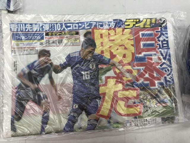 ◆事件?◆デイリーが日本代表の勝利を一面に…