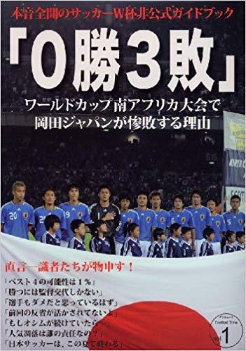 ◆アジア杯◆サウジ相手の「受けて立つ」戦い方はイランには通用しない by 鈴木良平
