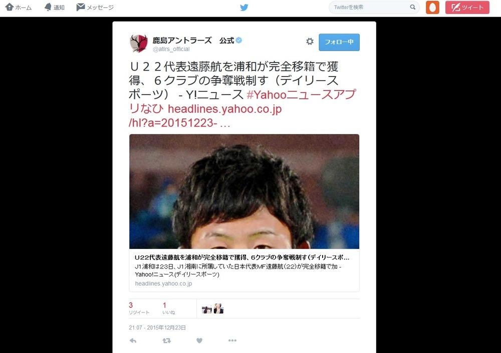 ◆J小ネタ◆遠藤航(湘南)の浦和移籍ニュースをリツィートする鹿島公式ツイwww