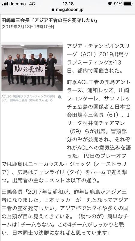 ◆悲報◆JFA田嶋会長、ACLのレギュレーション把握せず?…「日本同士の決勝に…」