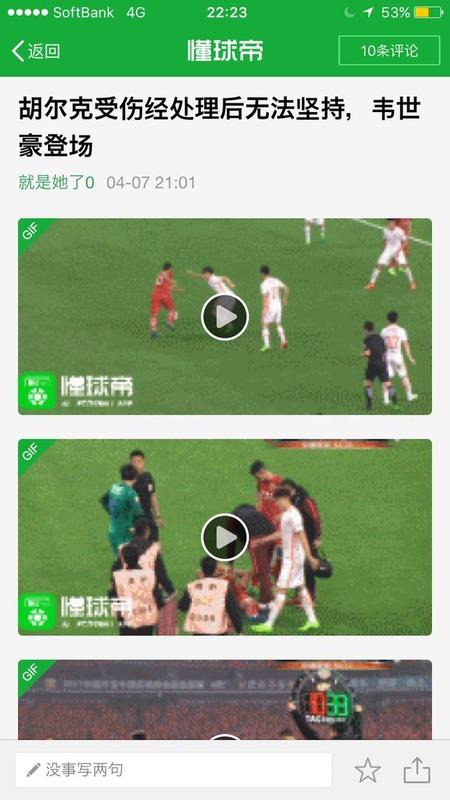 ◆中国超級◆ACL浦和戦を前に上海上港のFWフッキがリーグ戦で負傷退場!