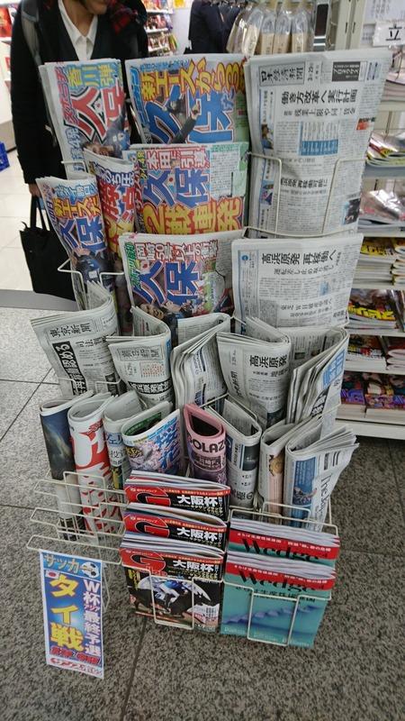 ◆画像◆スポ新各紙1面久保裕也のなかデイリー安定の阪神でワロタwww