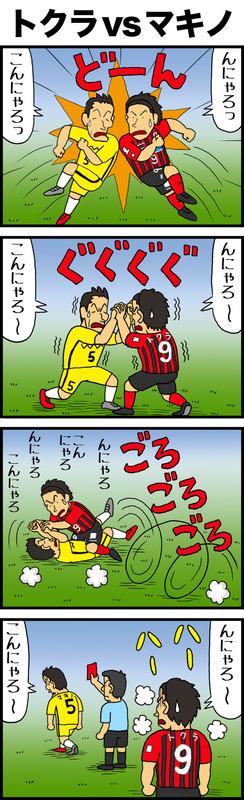 ◆悲報◆札幌FW都倉賢、ゲキサブの槙野の退場劇に異論!?「あれ…こんなんだったっけ?!😜笑」