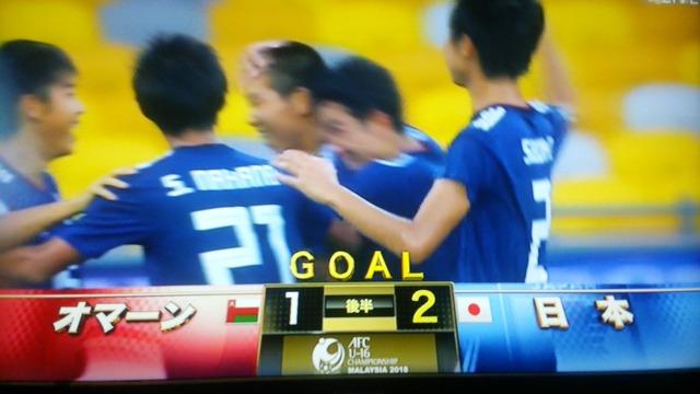 ◆AFC U16◆R8 日本U16×オマーンU16 オマーンに苦戦も終盤に唐山のゴールで勝ち越しU17W杯出場権獲得!