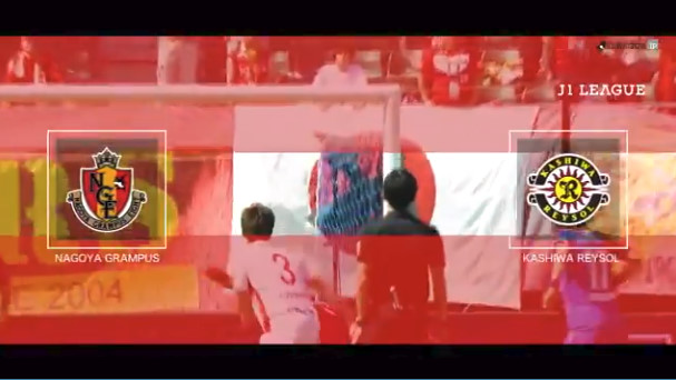 ◆J1◆15節 名古屋×柏 不可解ジャッジオンパレードの試合は柏が3発で制するも中村負傷ドサクサ終了となんとも言えない幕切れ