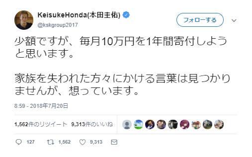 ◆イイハナシダナー◆ケイスケホンダ、災害にについて寄付を宣言!「少額ですが、毎月10万円を1年間寄付しようと思います。」