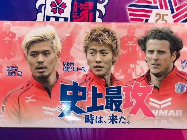 ◆悲報◆史上最攻セレッソ大阪さん、ACLもあるのに守備陣攻撃陣の主力大量に失う