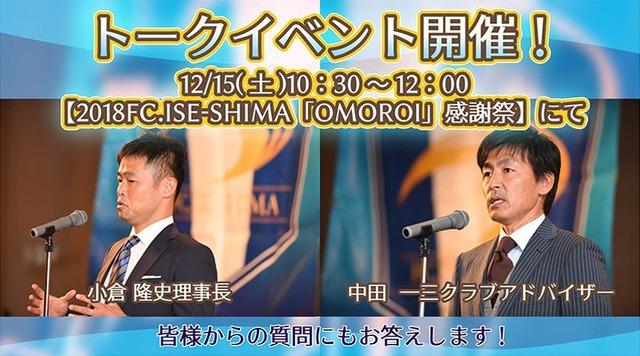 ◆朗報◆小倉隆史&中田一三の元四中工強力コンビがトークイベント!
