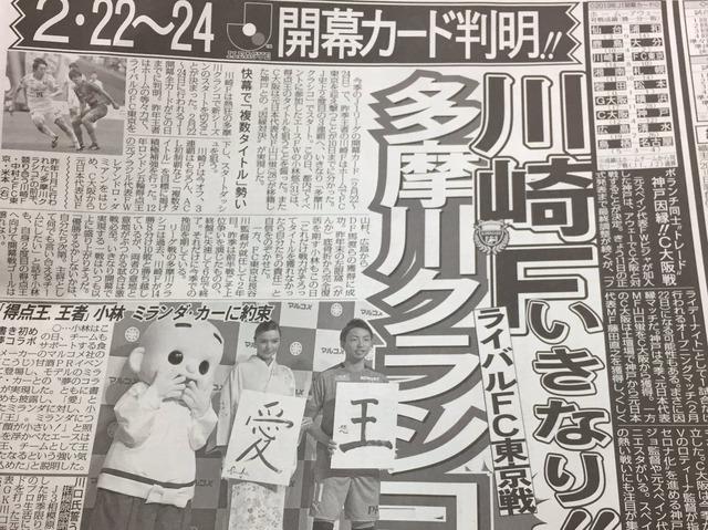 ◆J1◆開幕カード判明!いきなり多摩川クラシコ&山口蛍ダービー実現!