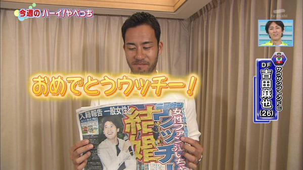 ◆動画小ネタ◆吉田麻也 ハーイ!やべっちで内田ファンに謝罪『結婚っていうのを刺激してしまった』