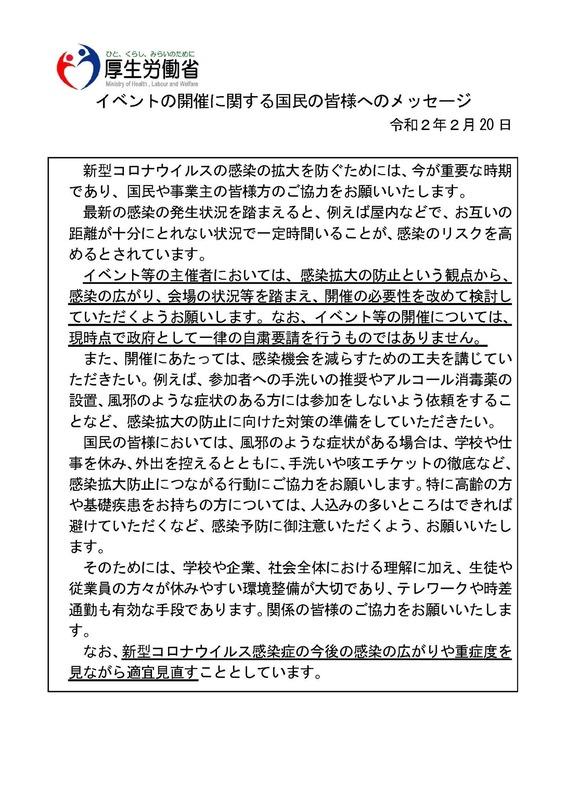 ◆Jリーグ◆厚生労働省からイベント開催に関するガイドライン発表される、「自粛要請せず」…Jリーグ開催可か