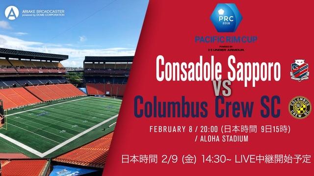 ◆PSM◆パシフィック・リム杯、コンサドーレ札幌がコロンバス・クルー(MLS)を3-2で撃破