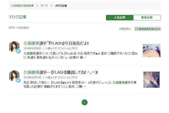 ◆悲報◆久保建英、ルミ子に発見される「FC東京に入ったときから注目していたんです!」(´・ω・`)