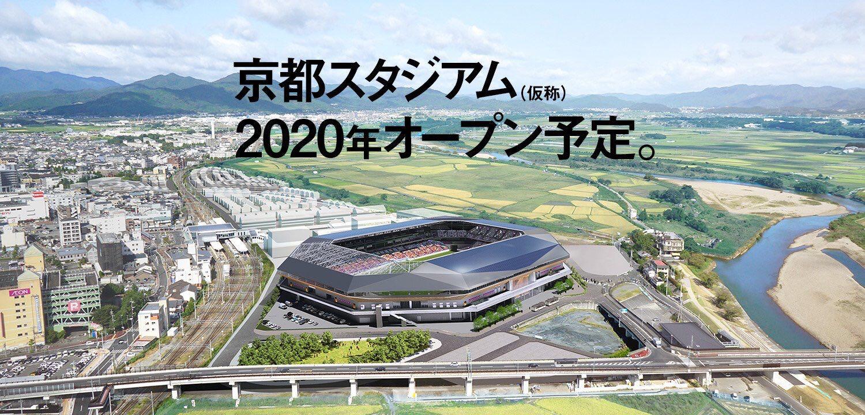 京都 サンガ 新 スタジアム