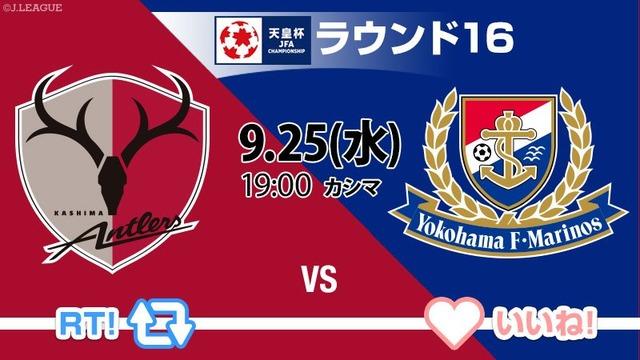 ◆天皇杯◆R16 鹿島×横浜FM 中村充孝まさかのハットトリックで鹿島完勝!横浜はTO裏目
