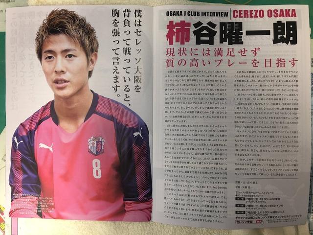◆Jリーグ◆C大阪ジニアス柿谷曜一朗「確かに数年前は調子にノッテいたし、冷静ではなかった」