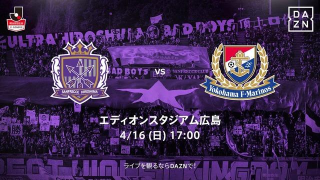 ◆J1◆7節 広島×横浜FMの結果 横浜開始4分中澤のゴールを守りきり3位浮上、広島ロペス大ブレーキ打てども入らず5敗目