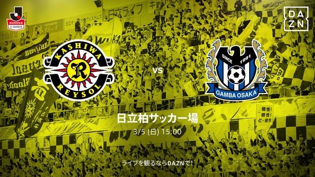 ◆J1◆2節 柏×G大阪の結果 G大阪 長澤2発、アデミウソンPKで今期初勝利!柏連勝ならず