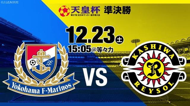 ◆天皇杯◆準決勝 横浜FM×柏 柏の猛攻を飯倉の好守で耐えウーゴ・ビエイラのゴールで横浜勝利!
