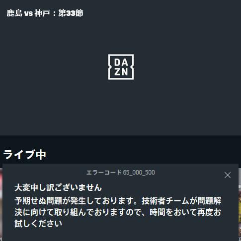 ◆J1◆33節 優勝争い3戦HT 横浜FM仲川Gで川崎をリード!FC東京浦和にリード許す、鹿島1点返すも神戸2軍に2失点