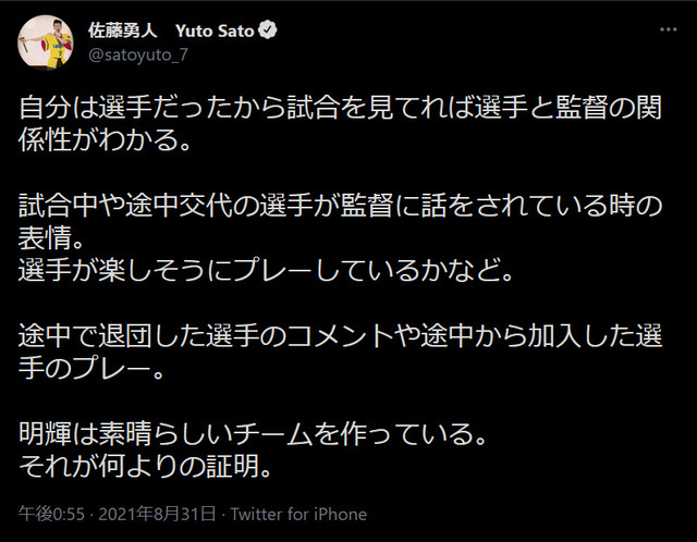 ◆Jリーグ◆元ジェフ千葉の佐藤勇人、パワハラ疑惑の金明輝を擁護「いいチーム作ってる」