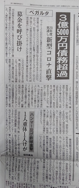 ◆悲報◆J1ベガルタ仙台3.5億円の債務超過へ…コロナ禍直撃