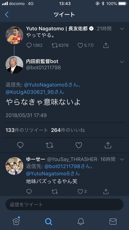 ◆悲報◆長友佑都「やってやる!」←内田前監督bot「やらなきゃ意味ないよ」(´・ω・`)