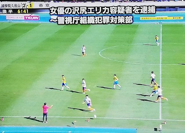 ◆画像◆高校サッカー東京予選決勝見てたら沢尻エリカさま逮捕テロップ入ってワロタwww