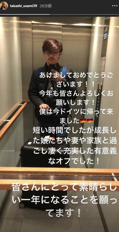 ◆画像◆宇佐美貴史、元日にドイツに帰ってエレベーターの中から正月のご挨拶!