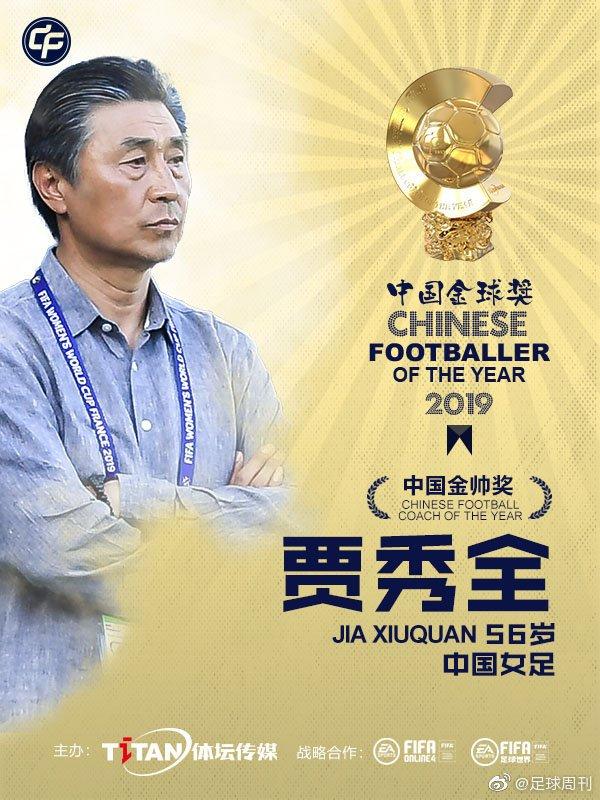 ◆悲報◆元Jリーガーの中国女子代表監督賈秀全がみのもんた化