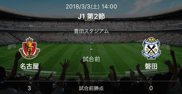 ◆J1◆2節 名古屋×磐田 両GKビッグセーブ連発、名古屋シャビエルのゴールを守りきりウノゼロで開幕連勝!