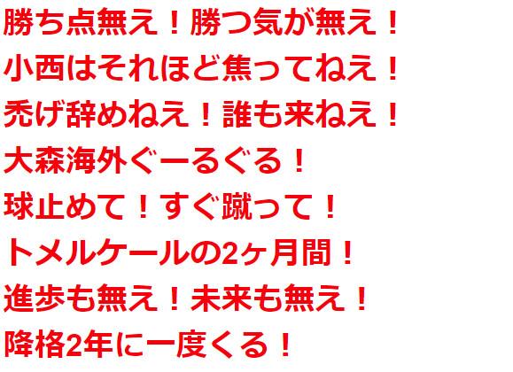 ◆J小ネタ◆天皇杯初戦敗退リーグ最下位、革命名古屋サポの心境を表した替え歌の歌詞が秀逸すぎると話題に!