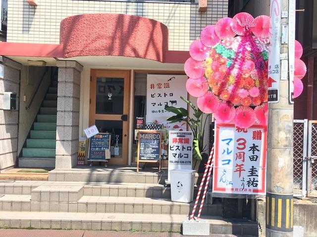 ◆小ネタ◆小さいレストランの3周年記念に不釣合いなほどでっかい花輪を贈るケイスケホンダwww